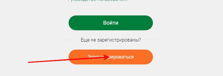 Регистрация в кабинете